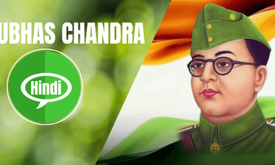 Subhas Chandra Bose In Hindi