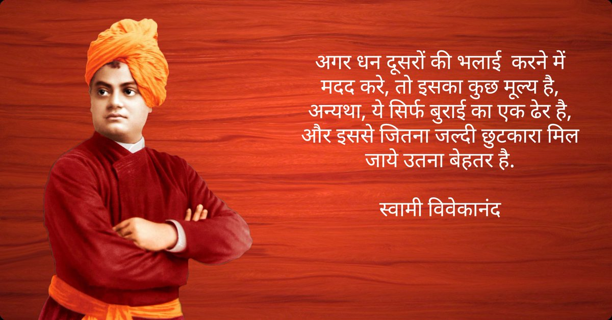 Swami-Vivekananda-On-Hindi