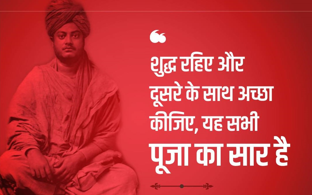 Swami Vivekananda hindi suvichar image