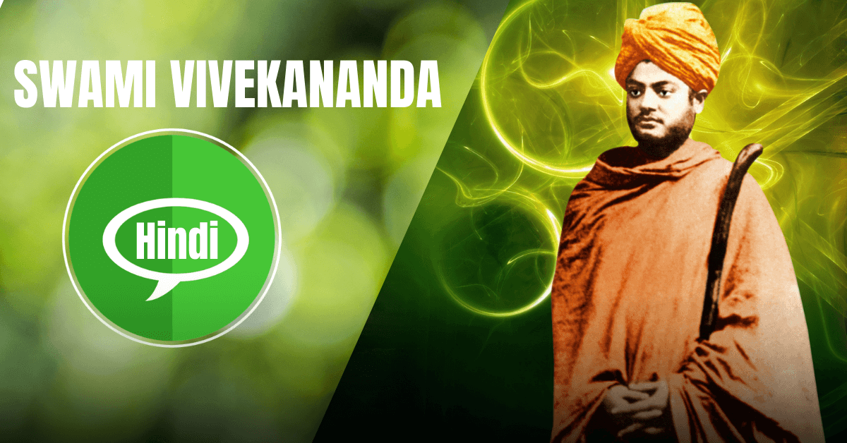 Swami Vivekananda In Hindi: