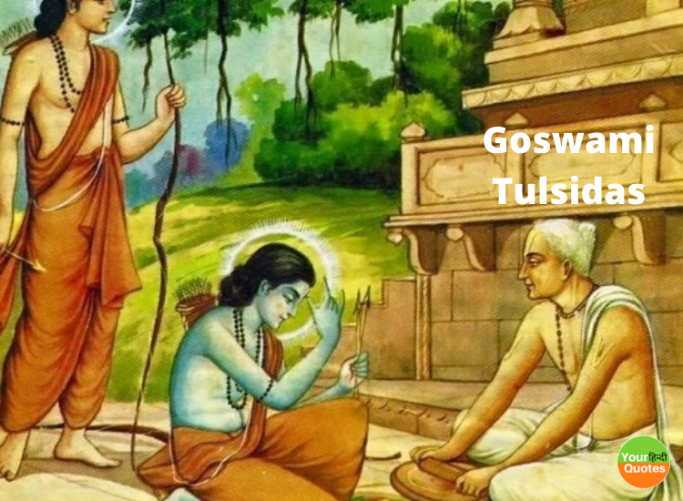 Tulsidas Quotes hd images