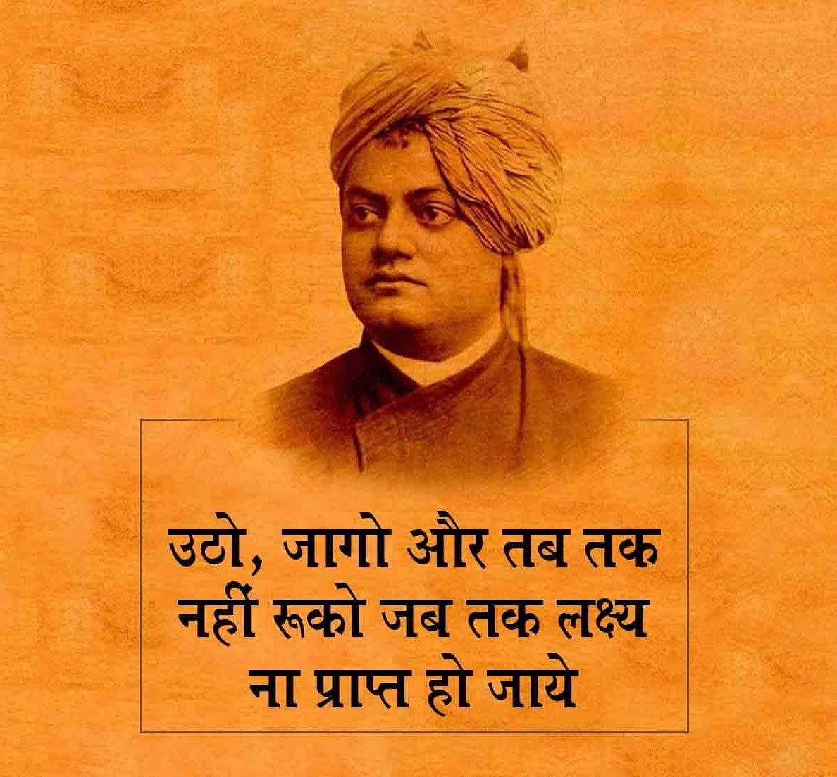 swami-vivekanand-suvichar-photo