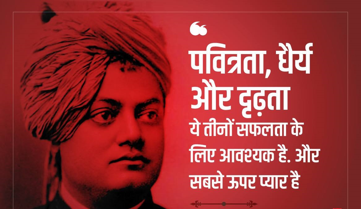 swami-vivekananda-quotes-hindi-Photos