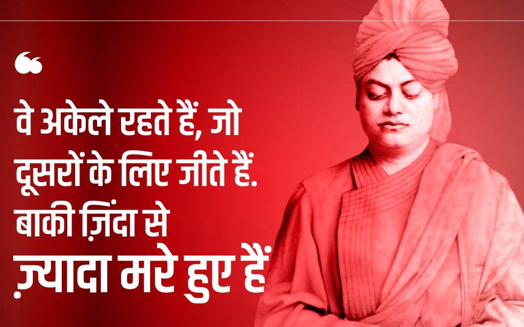 Swami Vivekananda Hindi Thoughts image