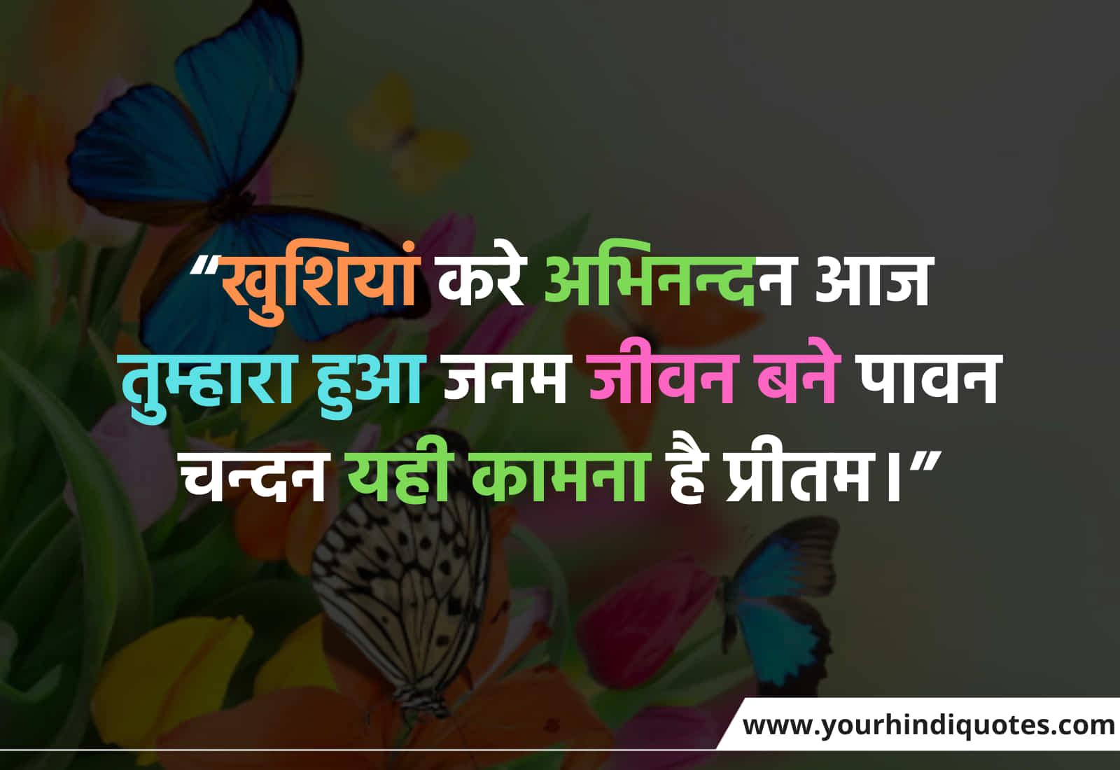 Beautiful Birthday Wishes In Hindi
