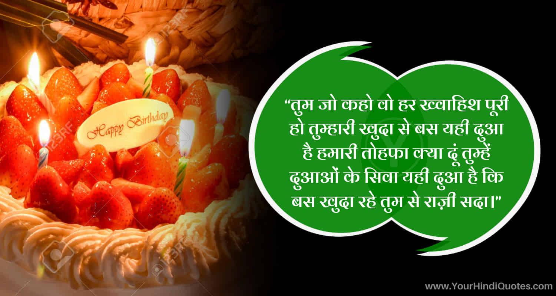 Best Birthday Wishes In Hindi