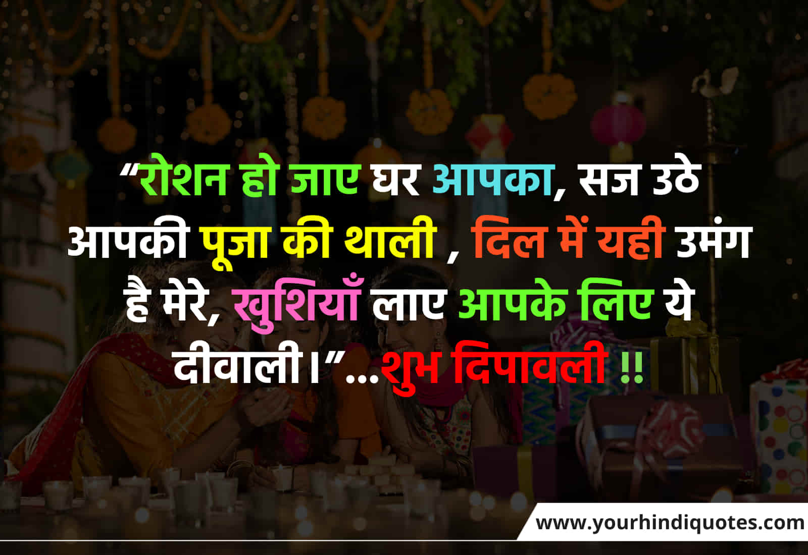 Best Happy Diwali Messages In Hindi