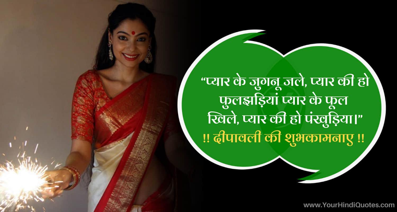 Best Hindi Happy Diwali Quotes