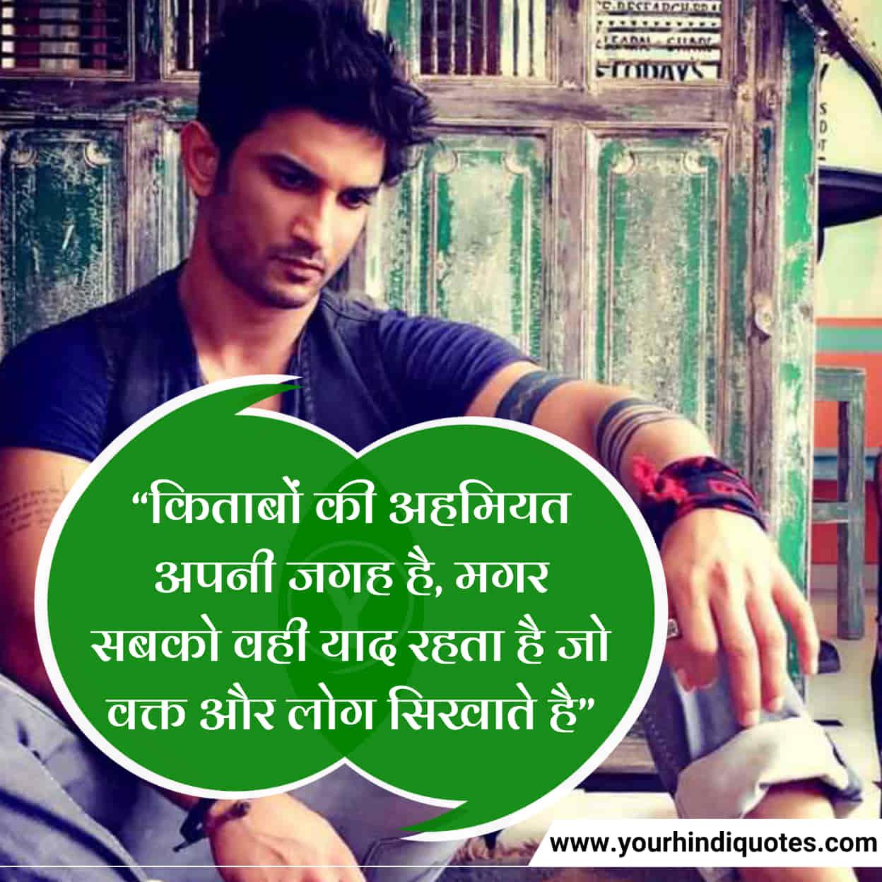 Best Hindi Motivational Status
