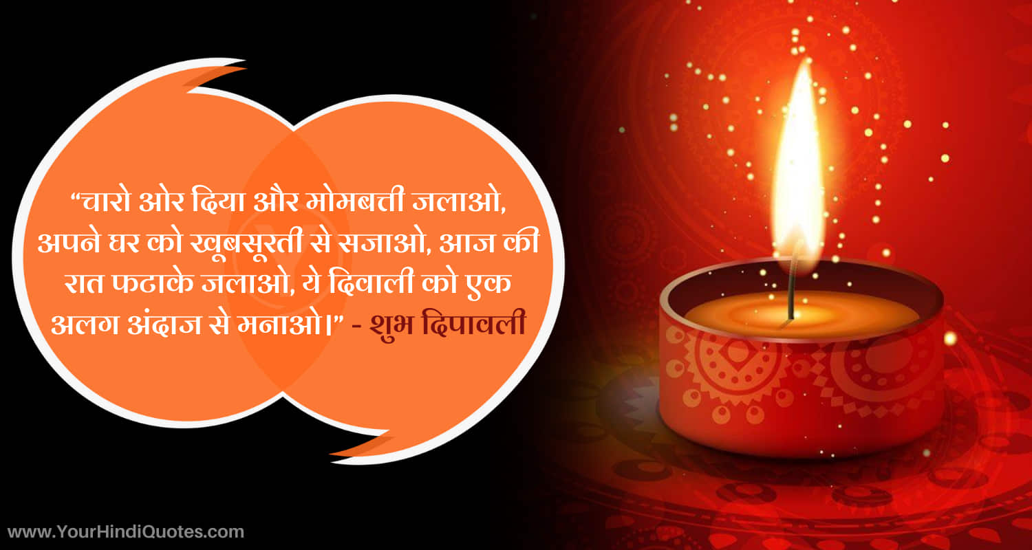 Best Hindi Messages For Diwali