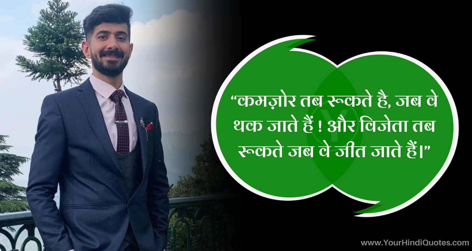 Best Hindi Students Quotes