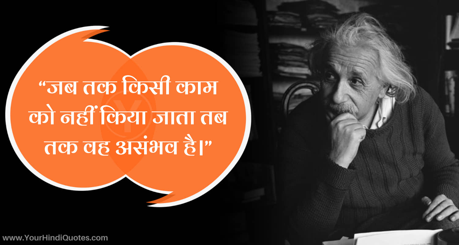 Best Students Quotes In Hindi