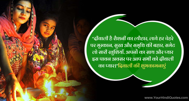 Best Hindi Diwali Messages