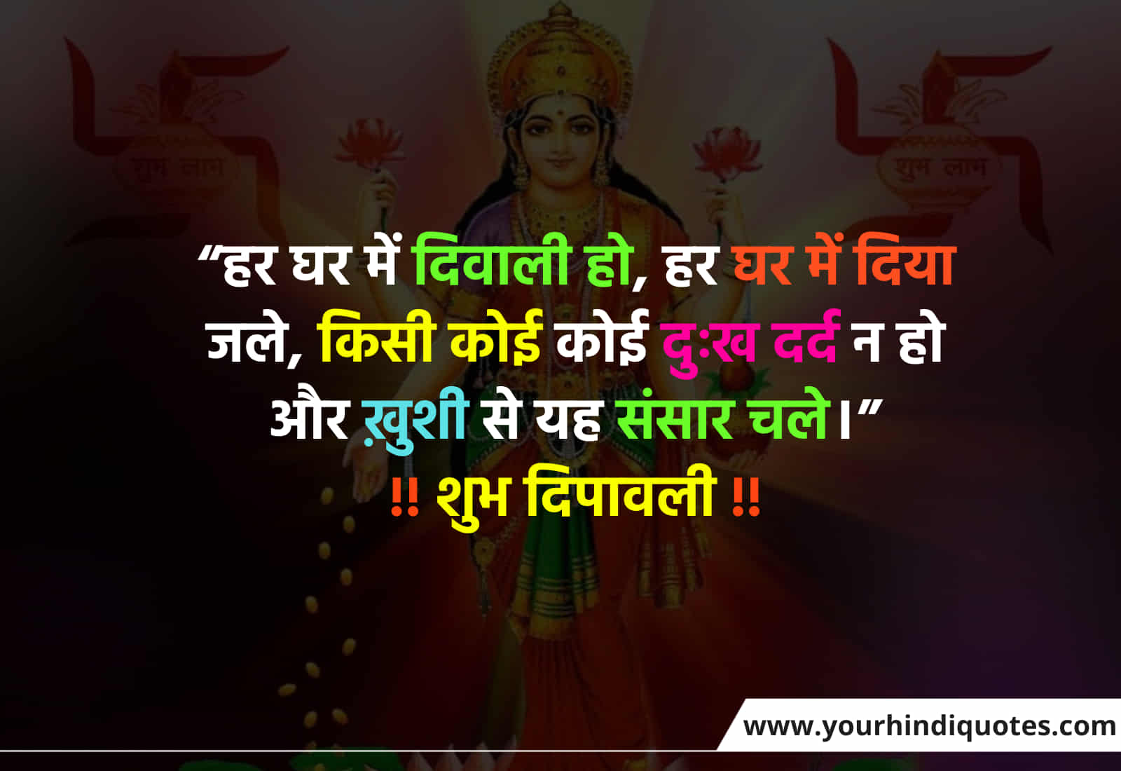 Diwali Quotes For Realtives
