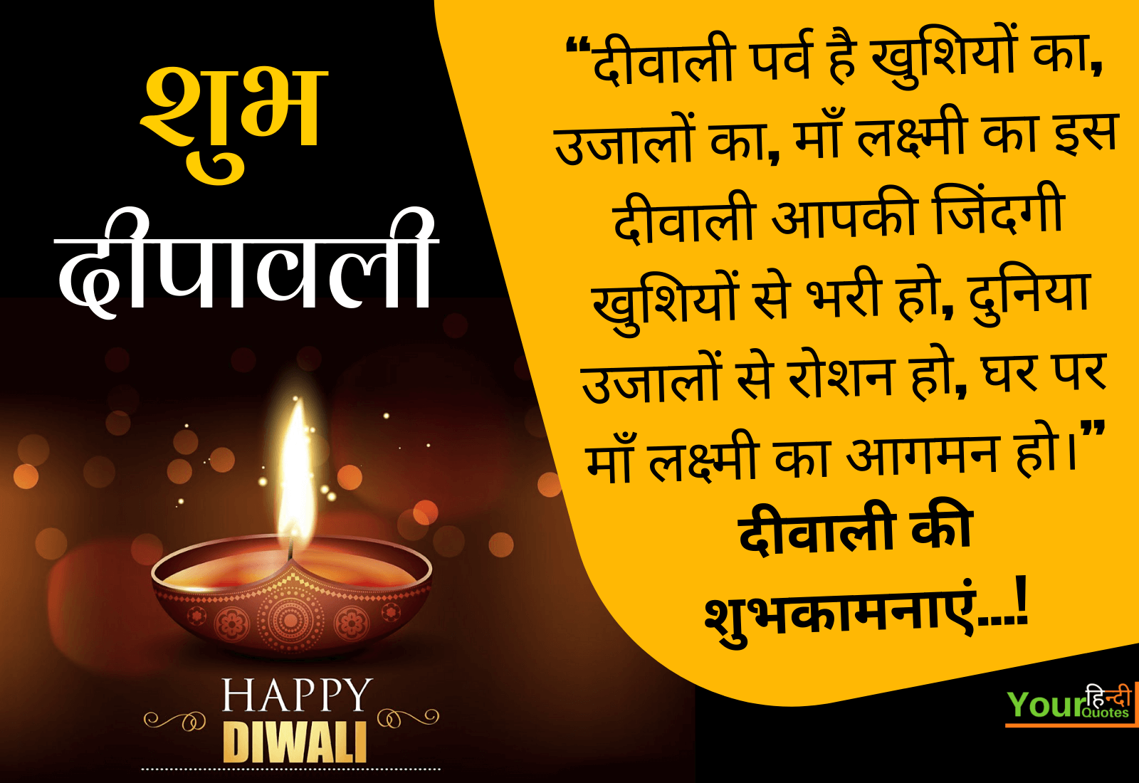 Happy Diwali Hindi Quotes Image