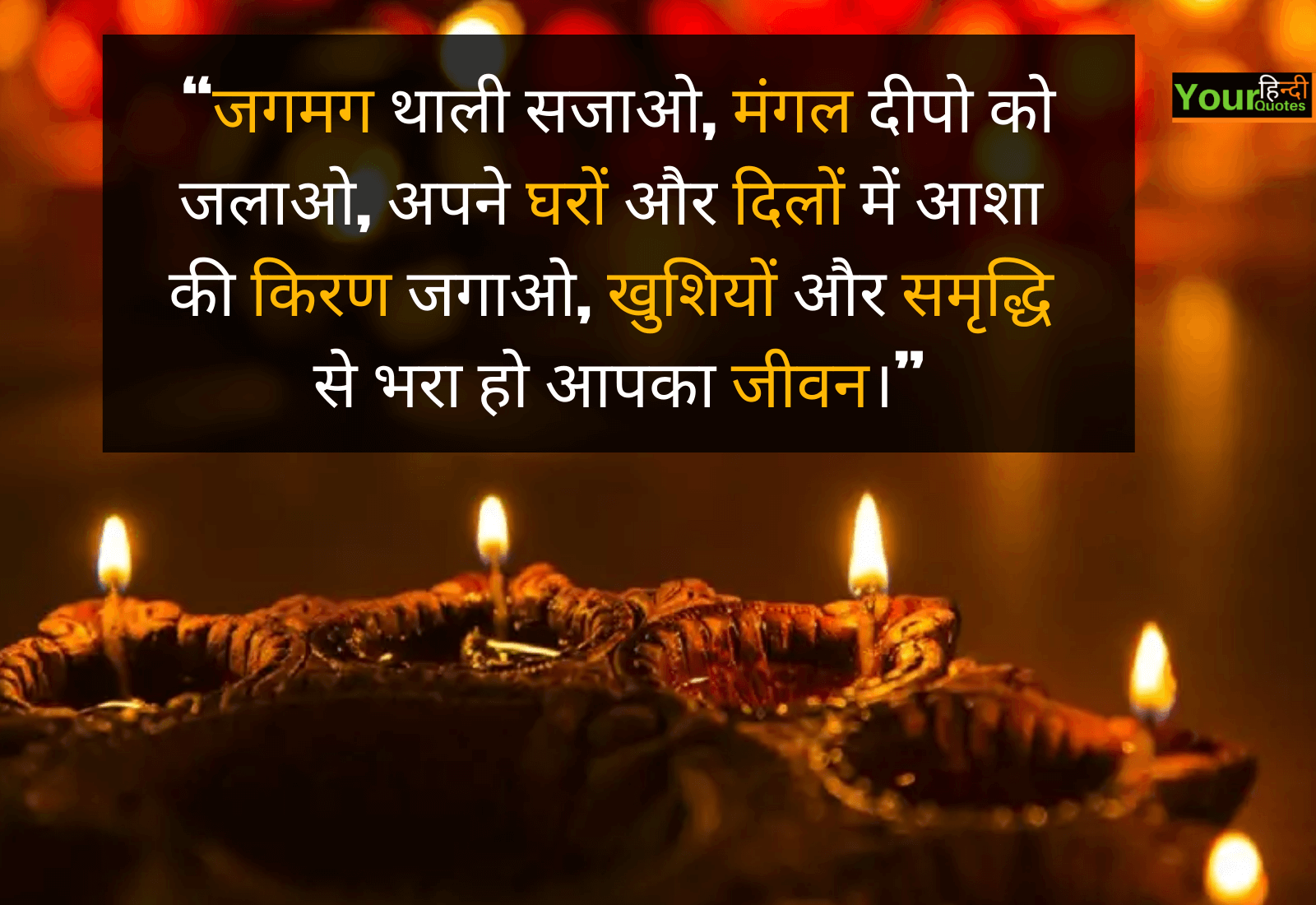 Happy Diwali Hindi Quotes Images