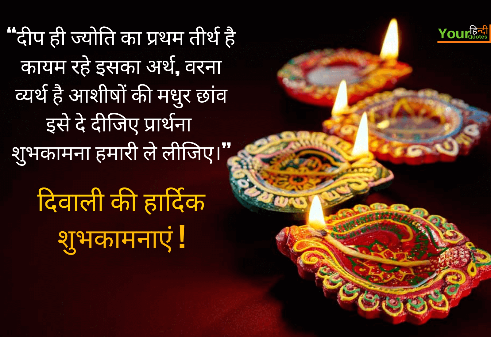Happy Diwali Hindi Quotes Photo