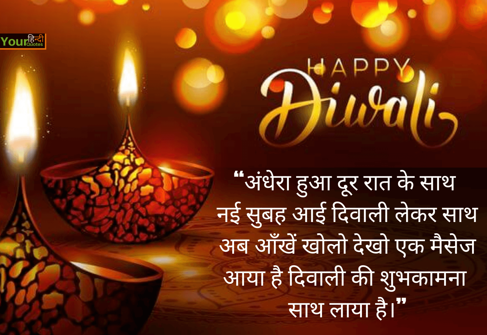 Happy Diwali Hindi Quotes Photos