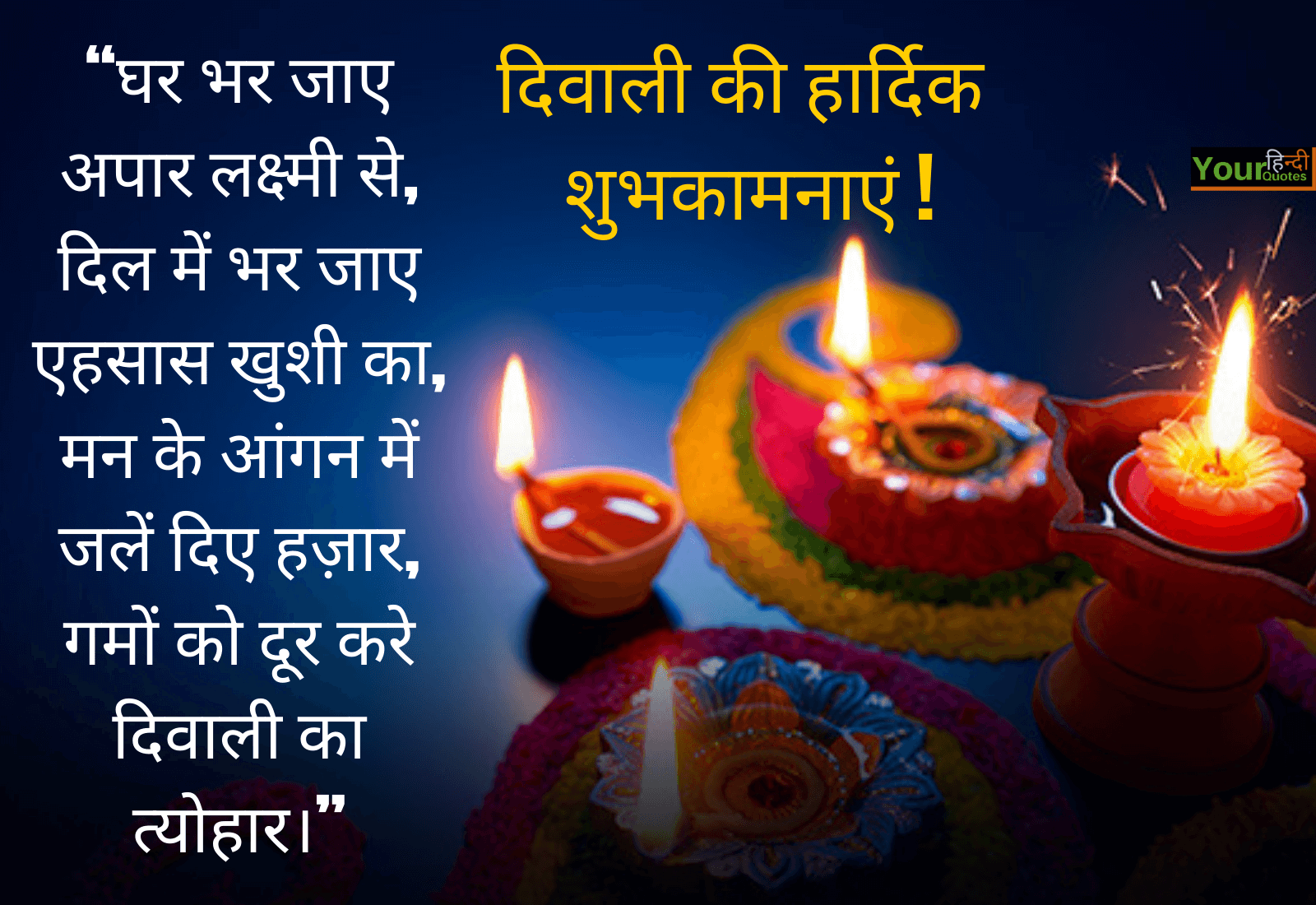 Happy Diwali Hindi Quotes Picture