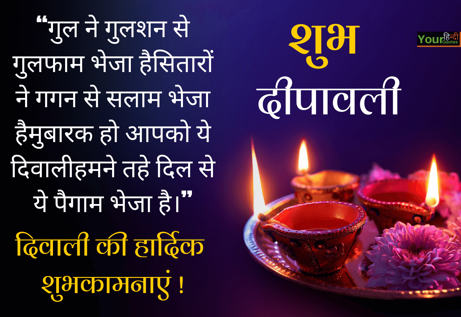 Happy Diwali Hindi Quotes Pictures