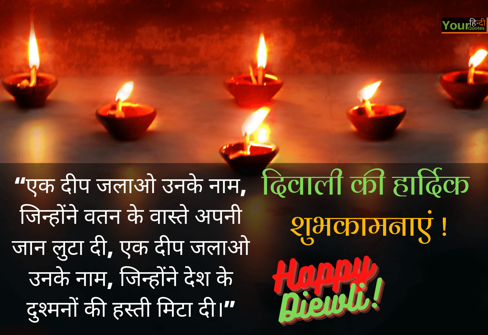 Happy Diwali Hindi wishes Images