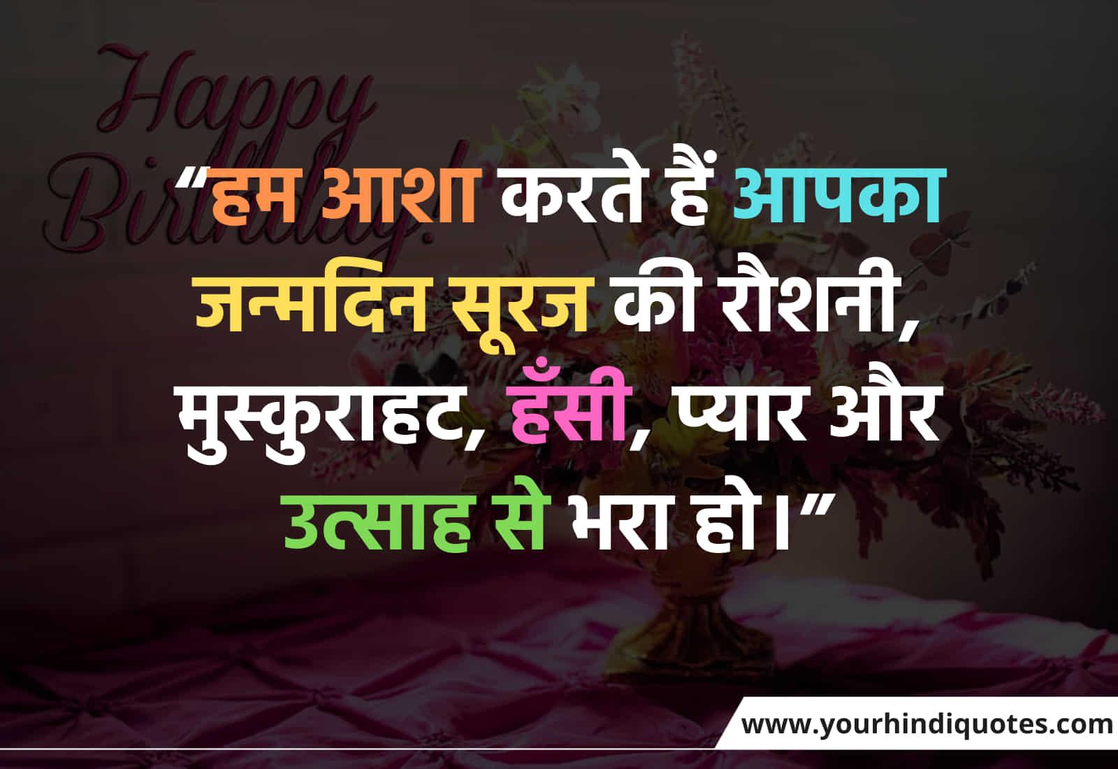 Hindi Birthday Wishes For Gf