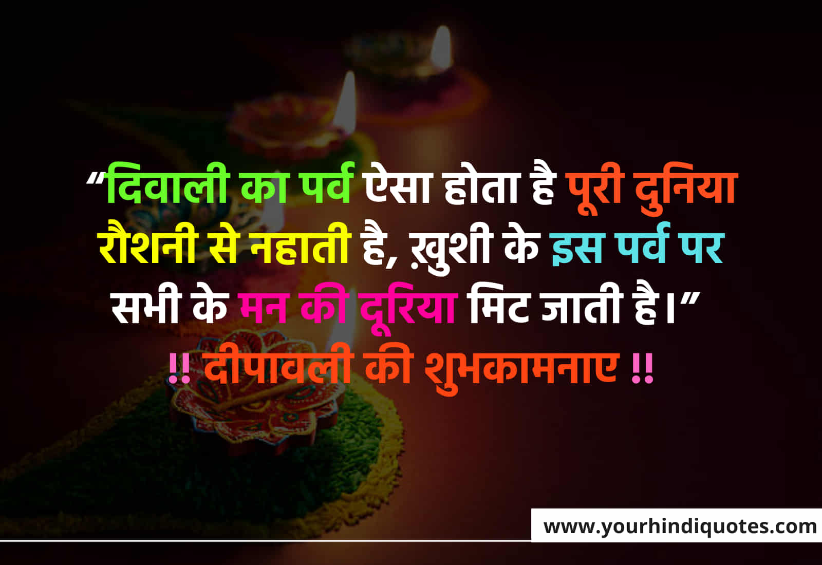 Hindi Diwali Quotes For Friends