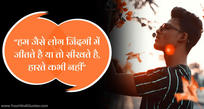 Hindi Fb Motivational Status