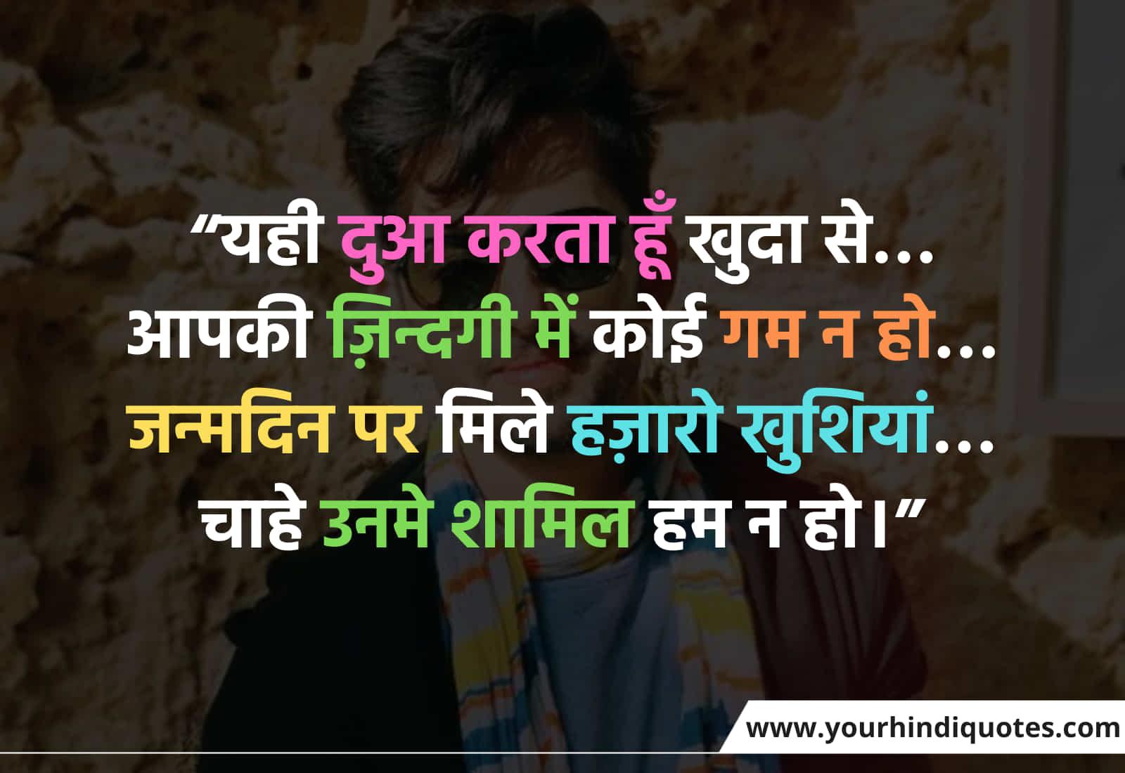 Hindi Happy Birthday Wishes For Bf
