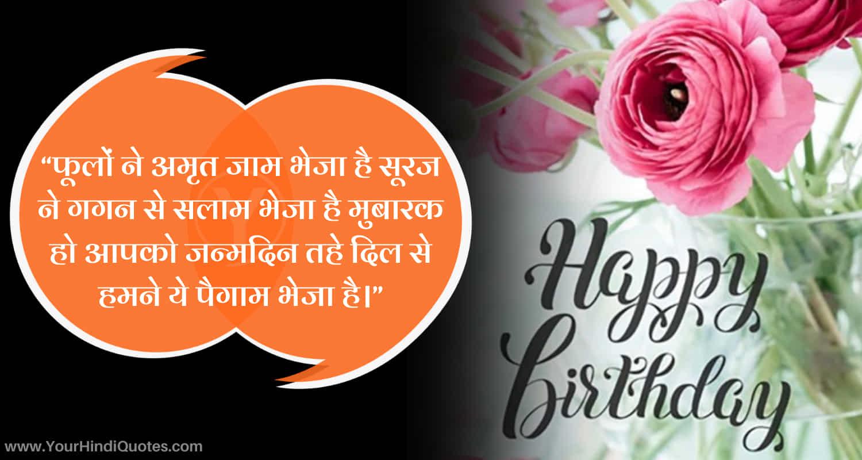 Hindi Happy Birthday Wishes