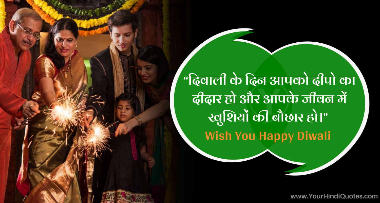 Hindi Happy Diwali Quotes