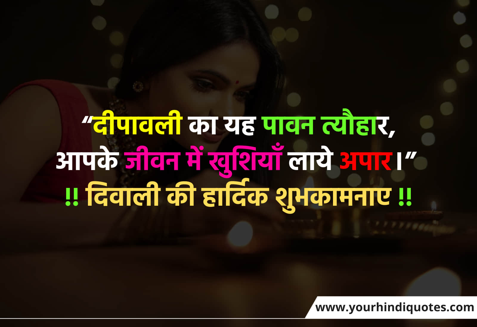 Hindi Happy Diwali Messages