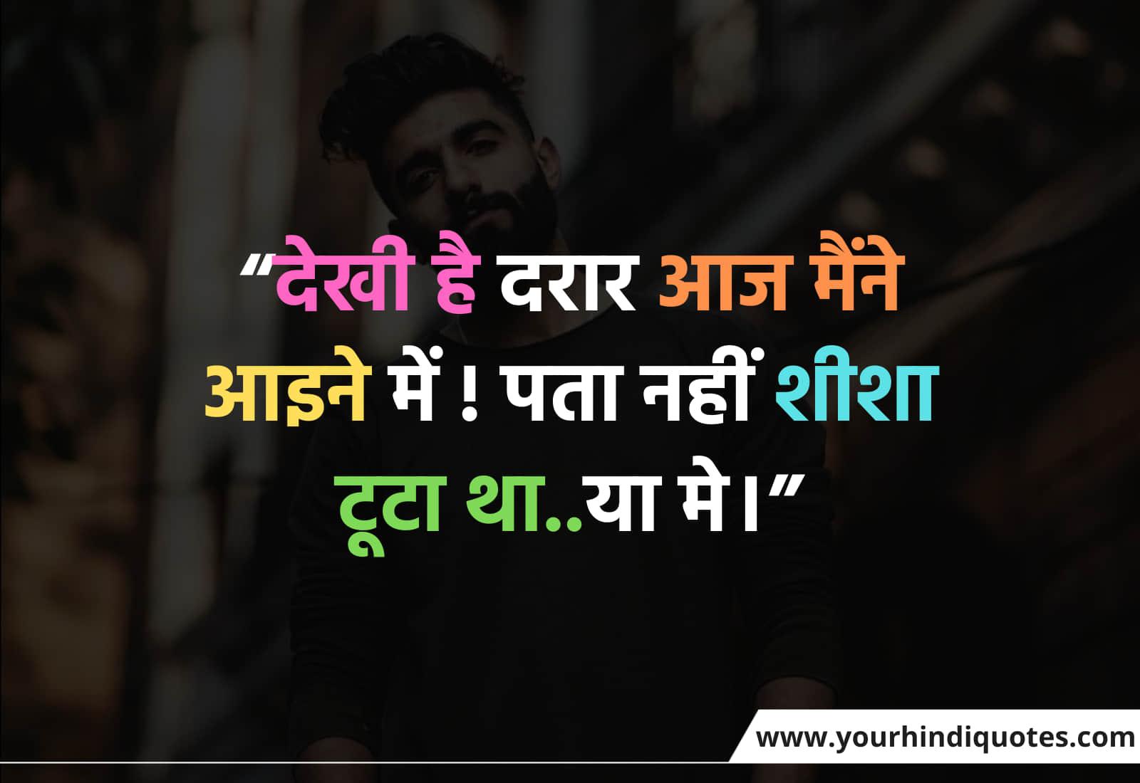 Hindi Love Sad Status