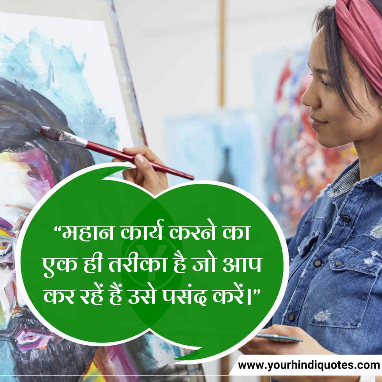 Hindi Motivational Status for Fb