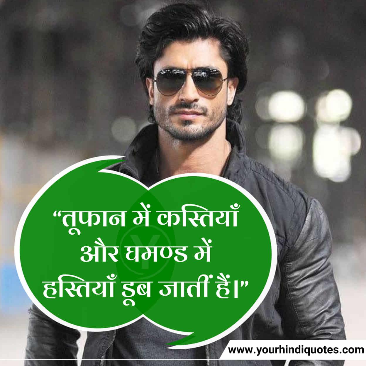 Hindi Motivational Status for Students