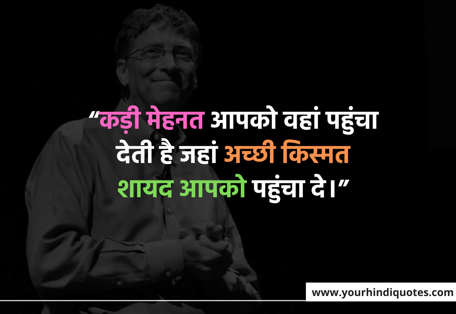 Hindi Students Quotes About Life