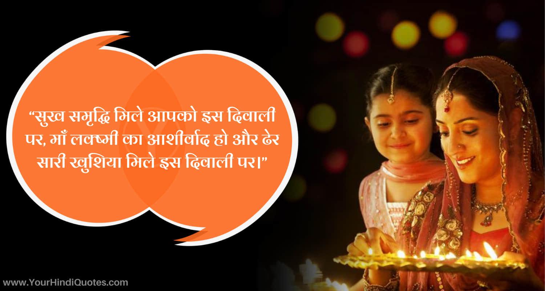 Inspirational Happy Diwali Quotes