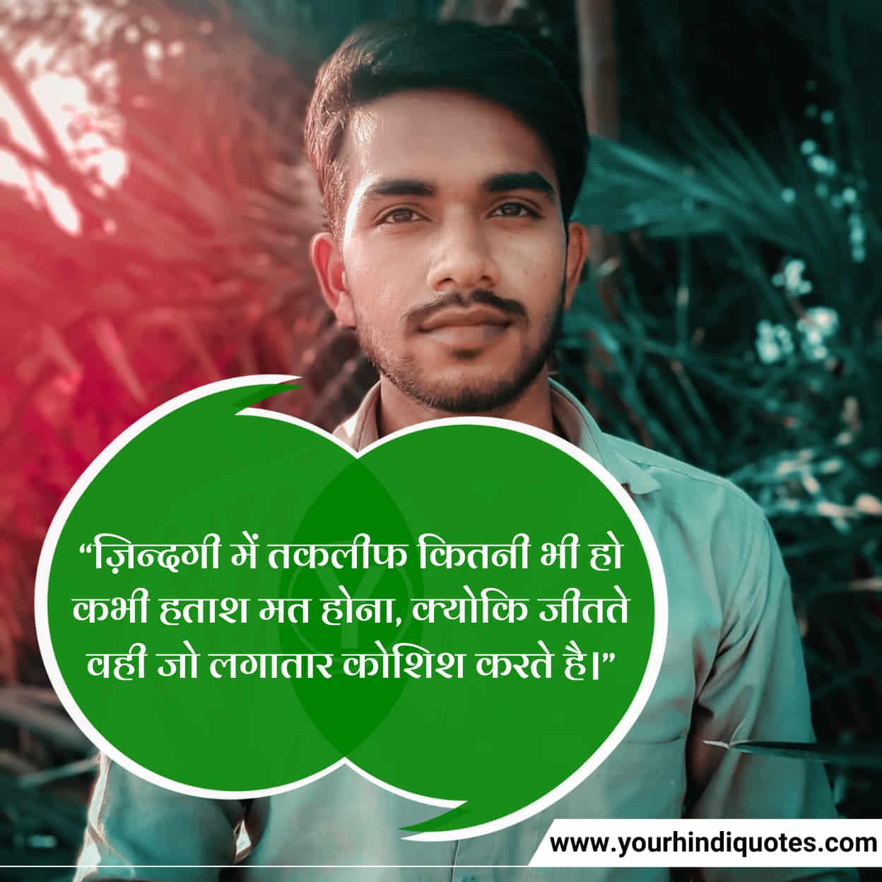 Inspirational Hindi Quotes For Students In Hindi