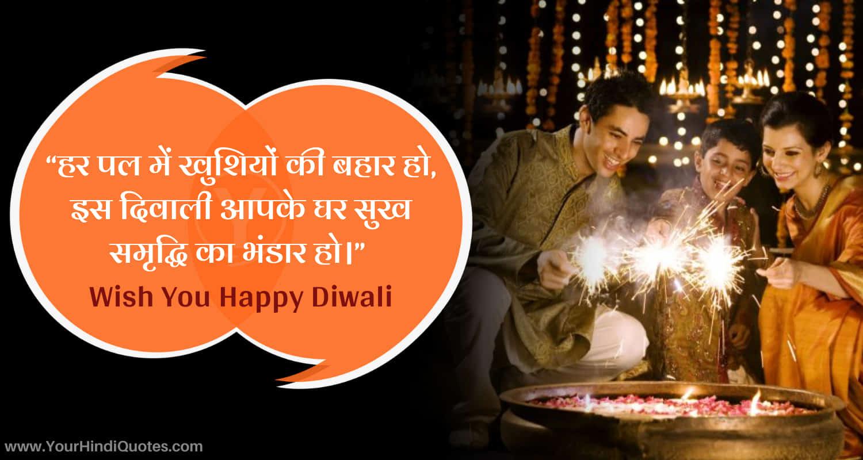 Inspiring Happy Diwali Quotes