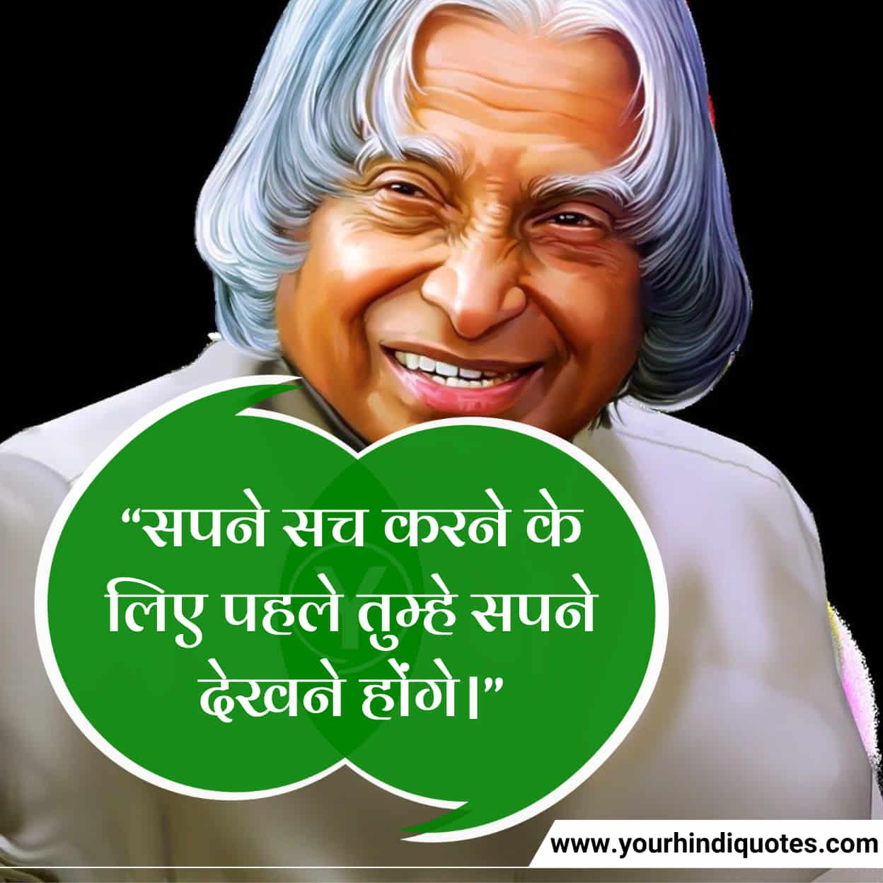 Inspiring Hindi Students Quotes