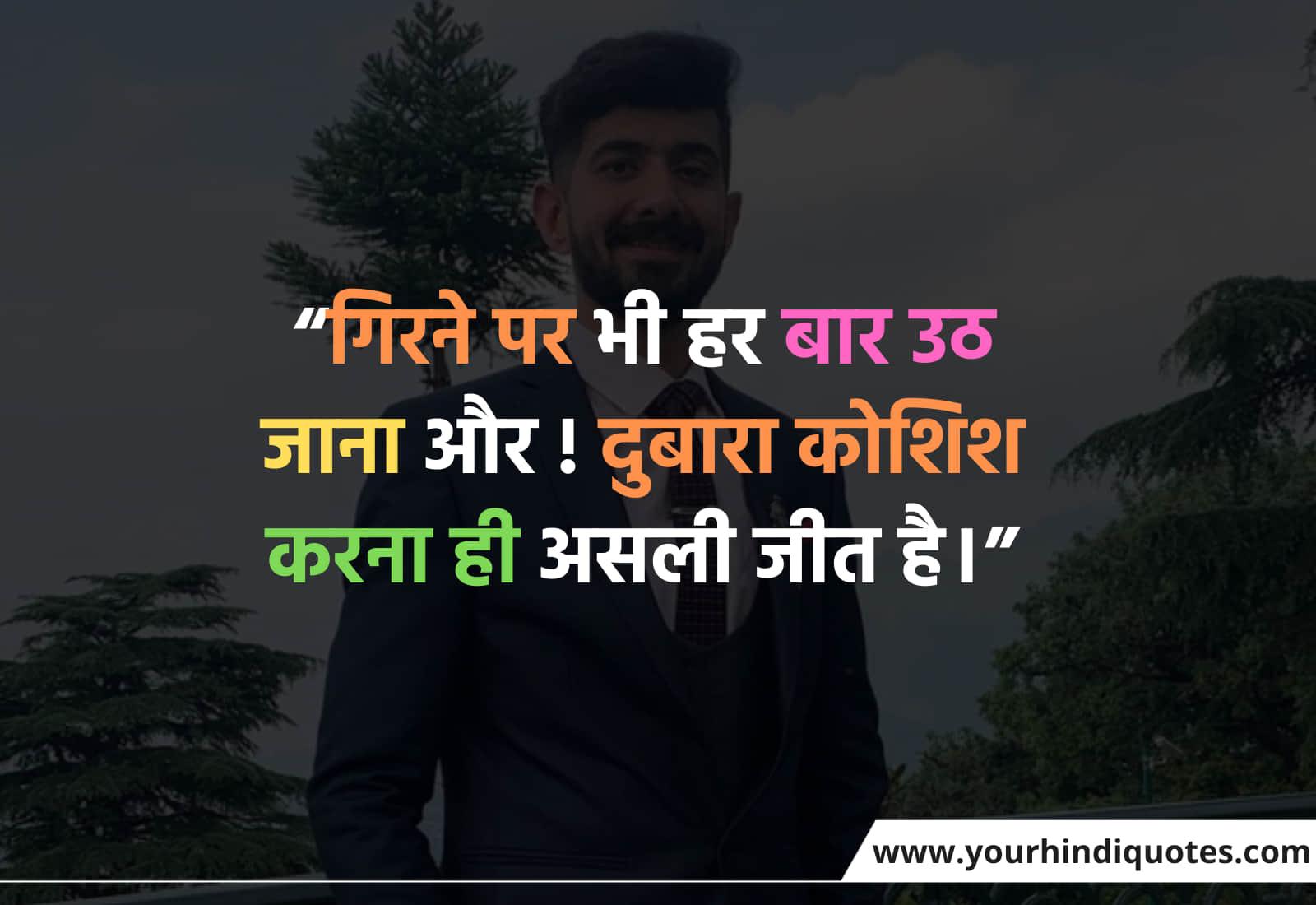 Inspiring Students Quotes In Hindi