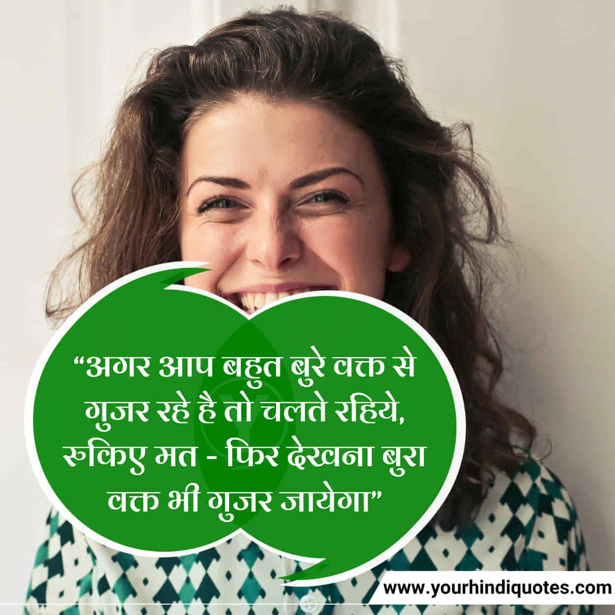 Latest Hindi Motivational Status