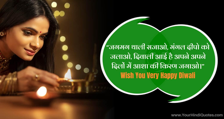 Motivational Happy Diwali Quotes