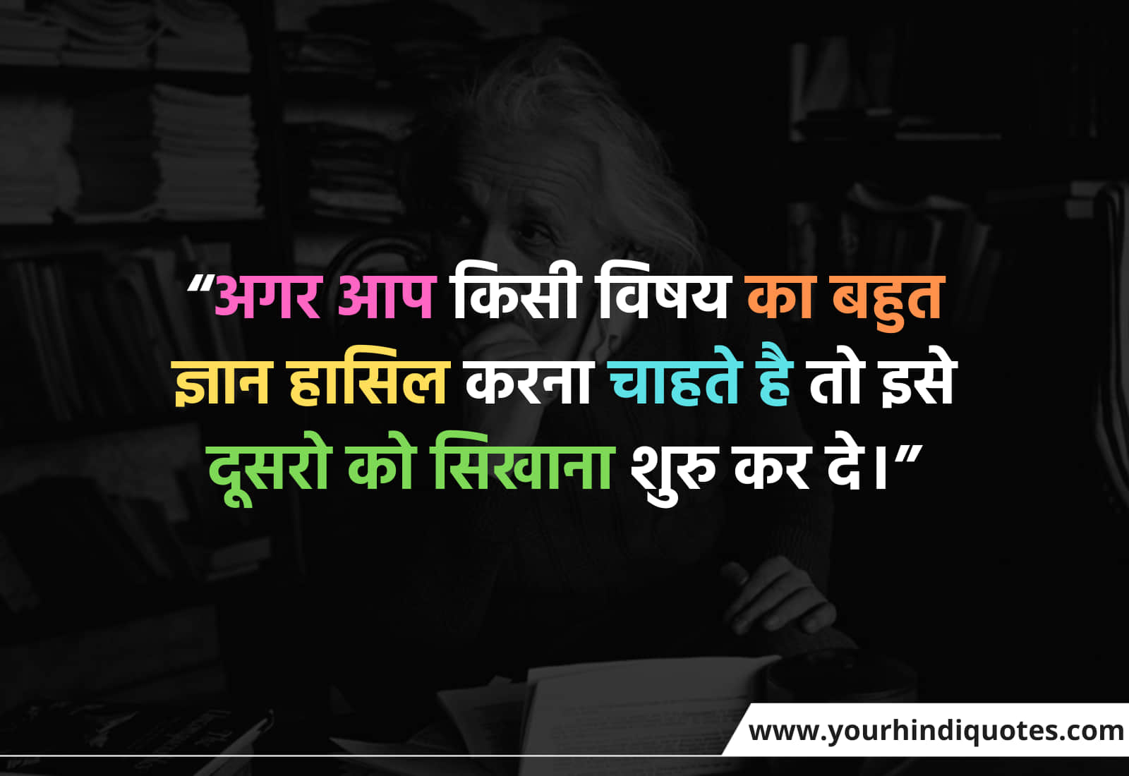 Motivational Students Quotes In Hindi