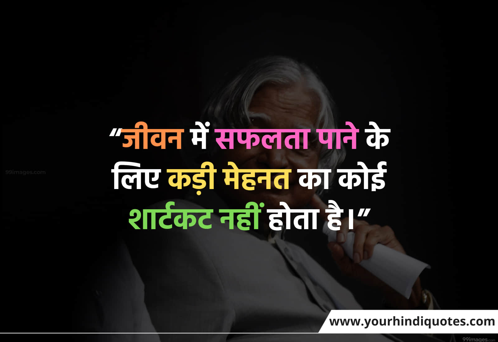 Students Quotes For Success In Hindi