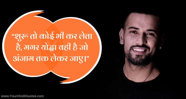 Success Hindi Students Quotes
