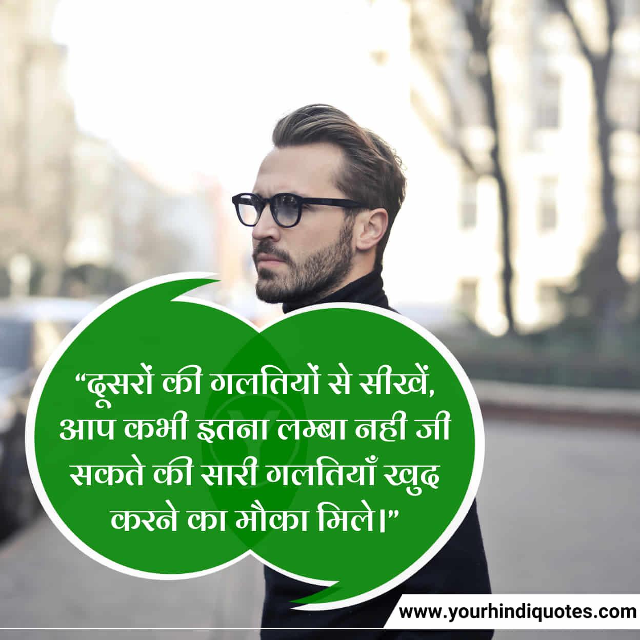Whatsapp Motivational Status