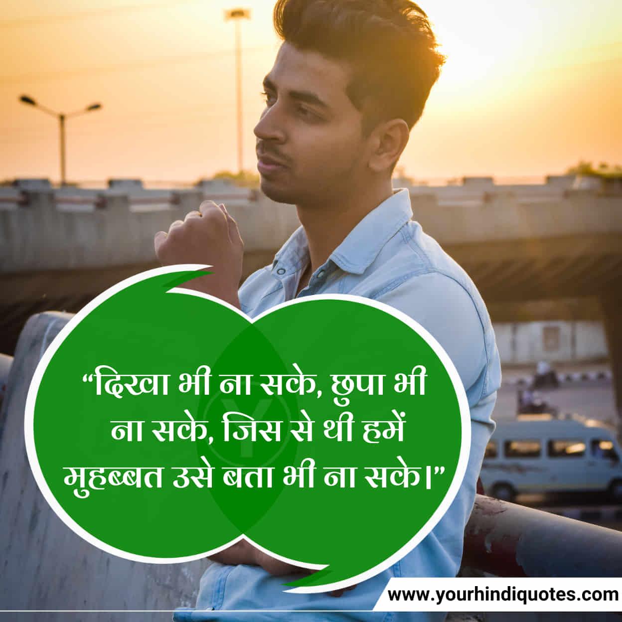 2 Line Sad Quotes In Hindi