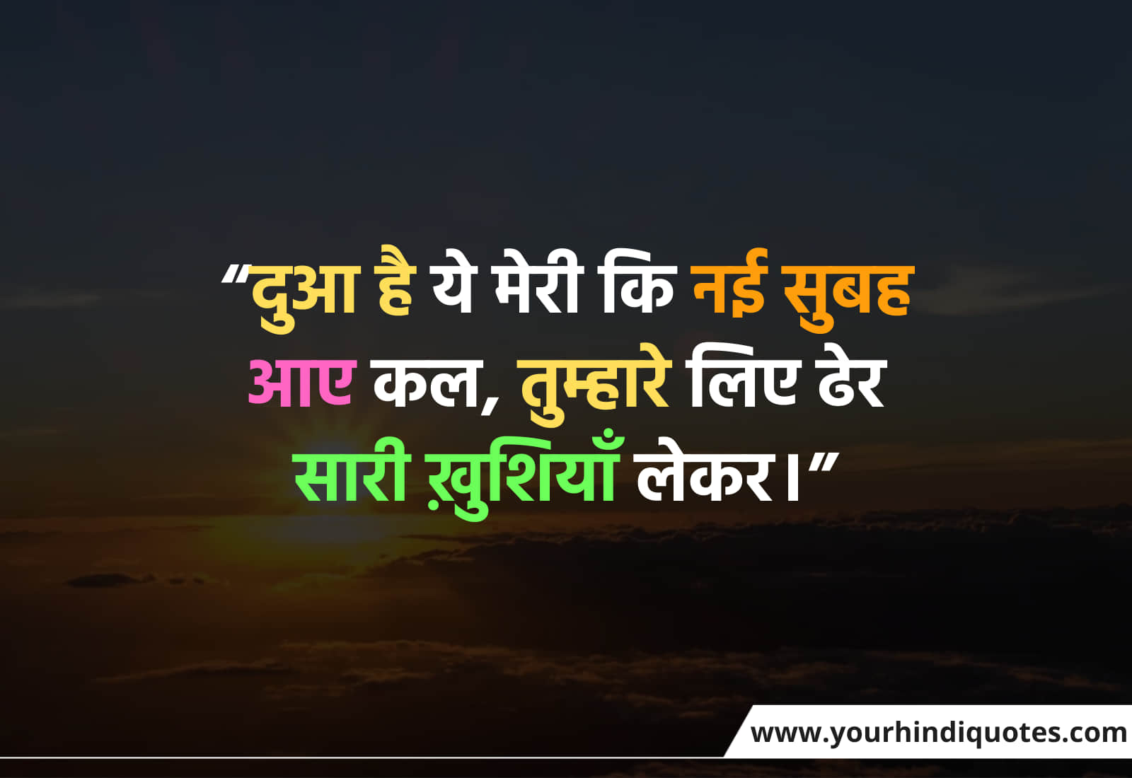 Beautiful Best Good Night Quotes