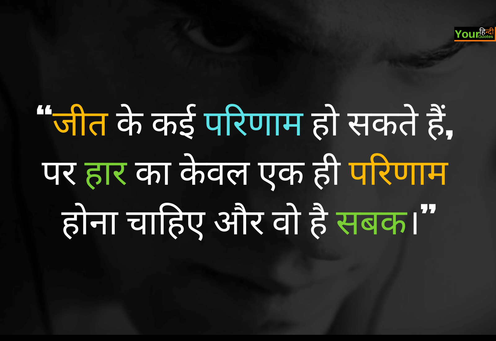 Best Hindi Quotes Photo